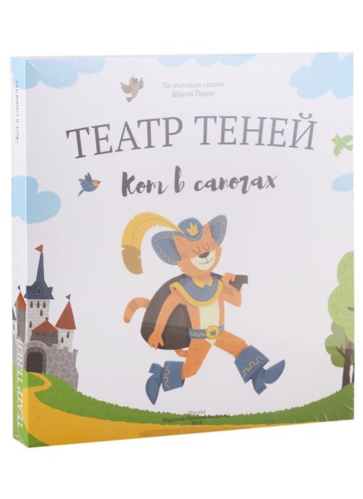 Кот в сапогах Театр Теней Детская книга-представление недорого