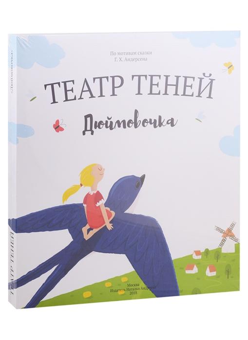 Дюймовочка Театр Теней Детская книга-представление клип кейс huawei для p20 black