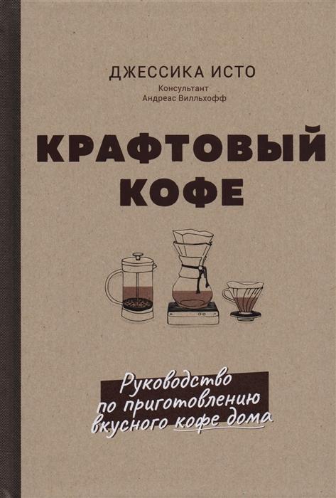 Крафтовый кофе Руководство по приготовлению вкусного кофе дома