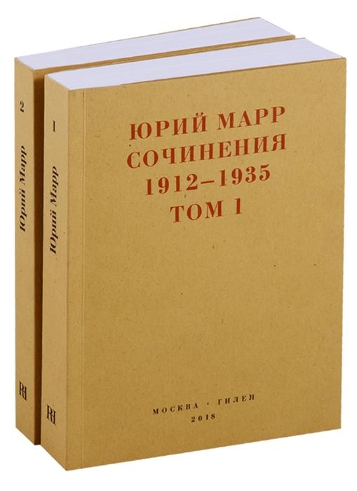 Марр Ю. Сочинения 1912-1935 Комплект из 2 книг