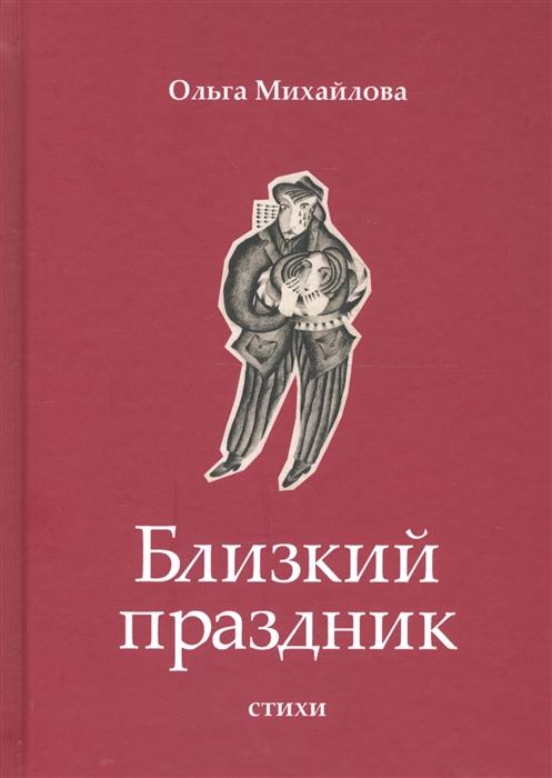 Михайлова О. Близкий праздник стихи цена