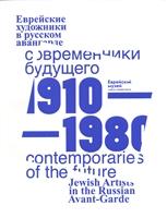 Современники Будущего. Еврейские художники в русском авангарде 1910-1980 гг./Contemporaries of the Future. Jewish Artists of Russian Avantgarde, 1910-1980