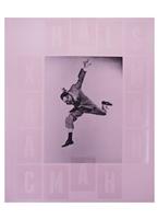 Филипп Халсман. Прыжок/Philippe Halsman. Jump