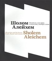 Шолом-Алейхем. Писатель и его герои в искусстве, театре и кино\Shalem Aleichem. The writer and his heroes in art, theater and cinema