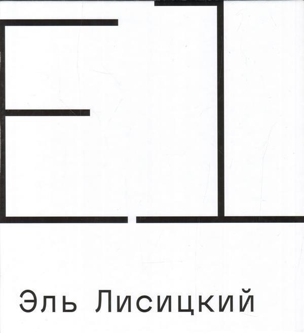 Горячева Т. (сост.) Эль Лисицкий Совместный каталог с Третьяковской галереей веледа каталог