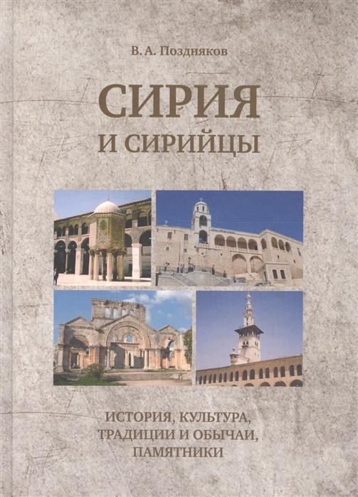 Сирия и сирийцы История культура традиции и обычаи памятники
