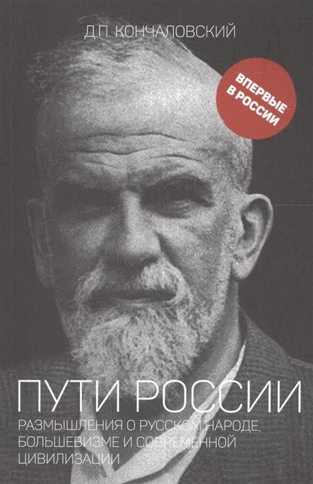 Кончаловский Д. Пути России Размышления о русском народе большевизме и современной цивилизации цена