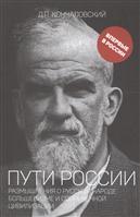 Пути России. Размышления о русском народе, большевизме и современной цивилизации