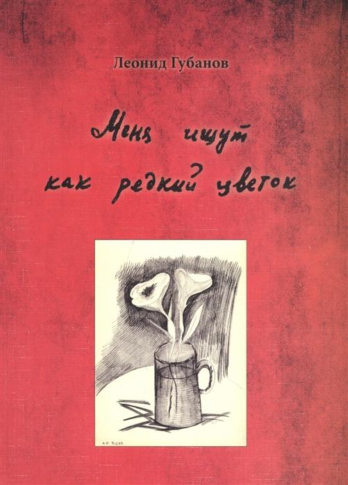Меня ищут как редкий цветок Сборник произведений с переводом на итальянский французский сербский и хорватский языки