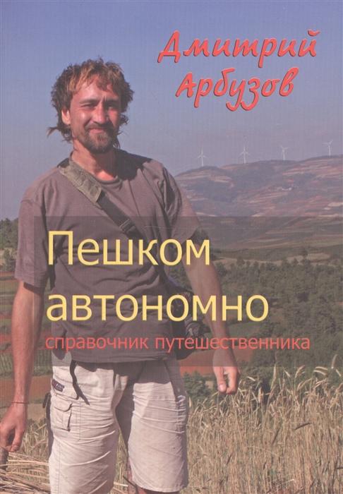 Арбузов Д. Пешком автономно Справочник путешественника