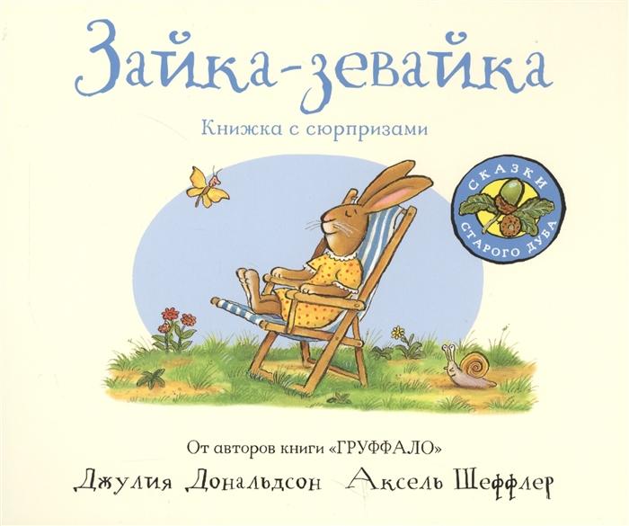 все цены на Дональдсон Дж. Зайка-зевайка Книжка с сюрпризами онлайн