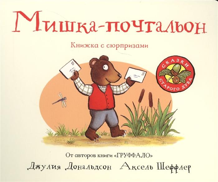 все цены на Дональдсон Дж. Мишка-почтальон Книжка с сюрпризами онлайн