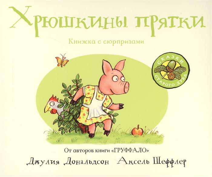Дональдсон Дж. Хрюшкины прятки Книжка с сюрпризами