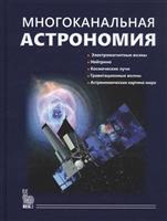 Многоканальная астрономия