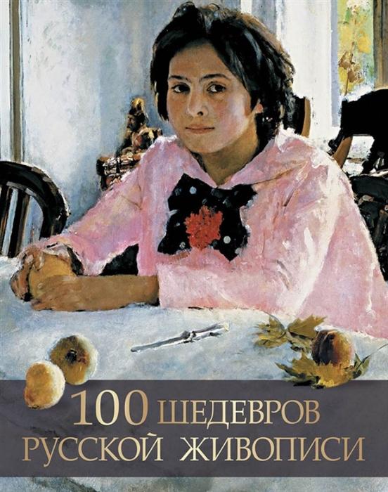 Евстратова Е. 100 шедевров русской живописи