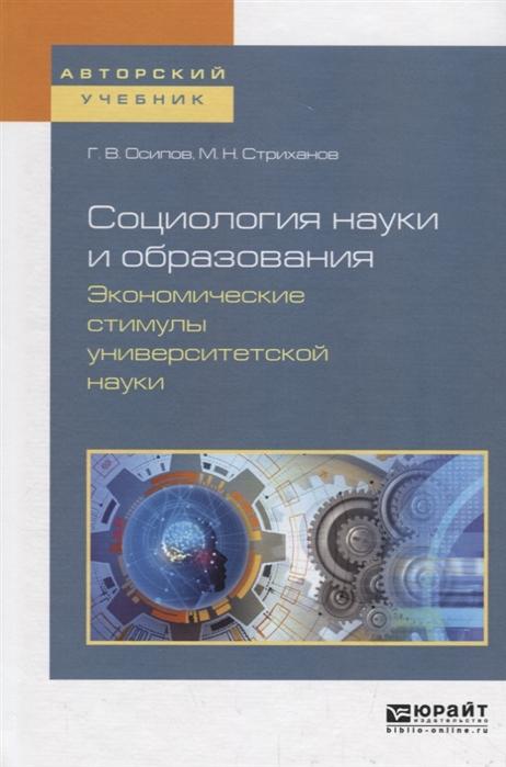 Социология науки и образования Экономические стимулы университетской науки Учебное пособие