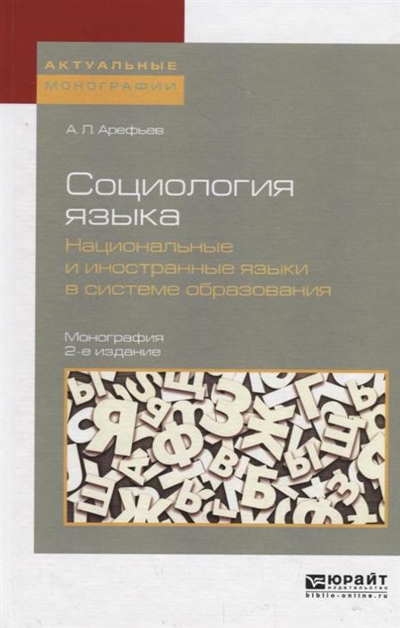 Социология языка Национальные и иностранные языки в системе образования