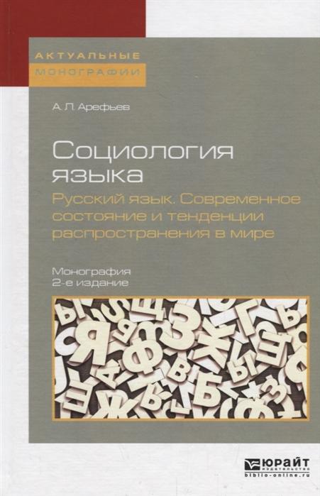 Социология языка Русский язык Современное состояние и тенденции распространения в мире