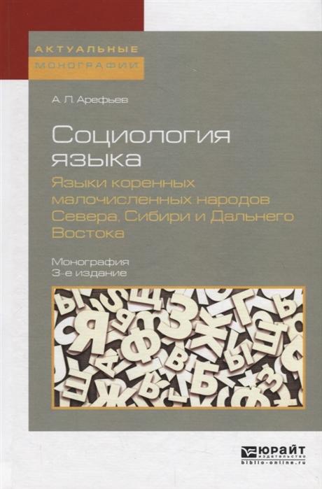 Социология языка Языки коренных малочисленных народов Севера Сибири и Дальнего Востока