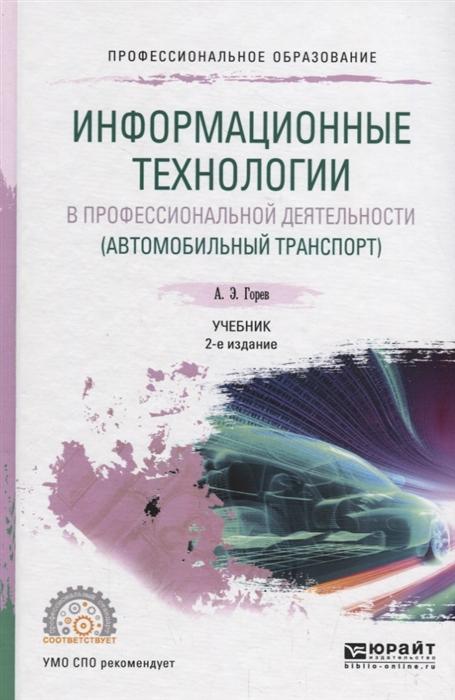 Горев А. Информационные технологии в профессиональной деятельности автомобильный транспорт Учебник