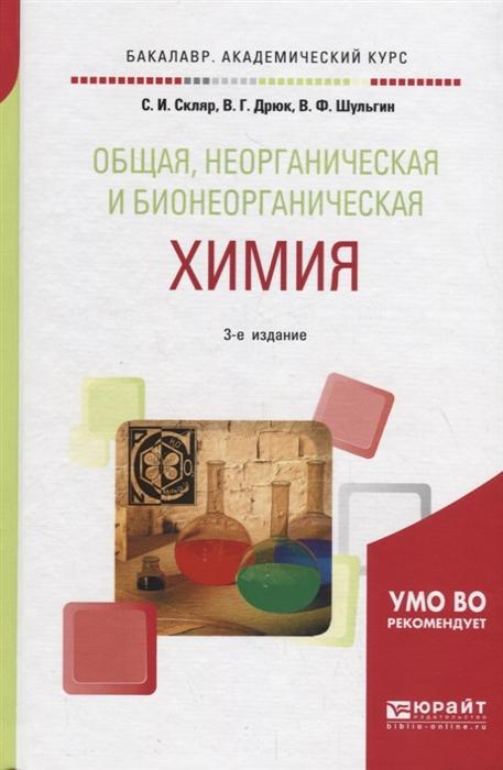 Скляр С., Дрюк В., Шульгин В. Общая неорганическая и бионеорганическая химия Учебное пособие