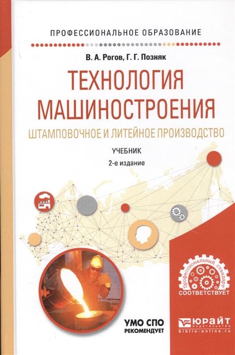Технология машиностроения Штамповочное и литейное производство Учебник