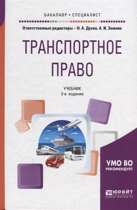 Духно Н., Землин А. (ред.) Транспортное право Учебник перельман я занимательная физика