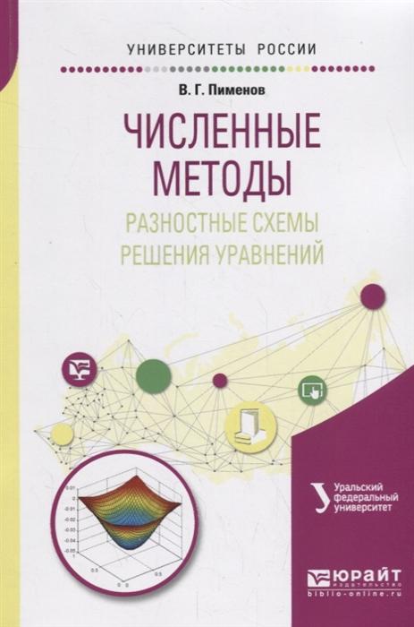 Пименов В. Численные методы разностные схемы решения уравнений Учебное пособие