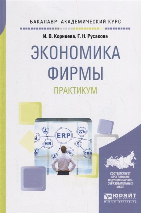Корнеева И., Русакова Г. Экономика фирмы Практикум Учебное пособие недорого