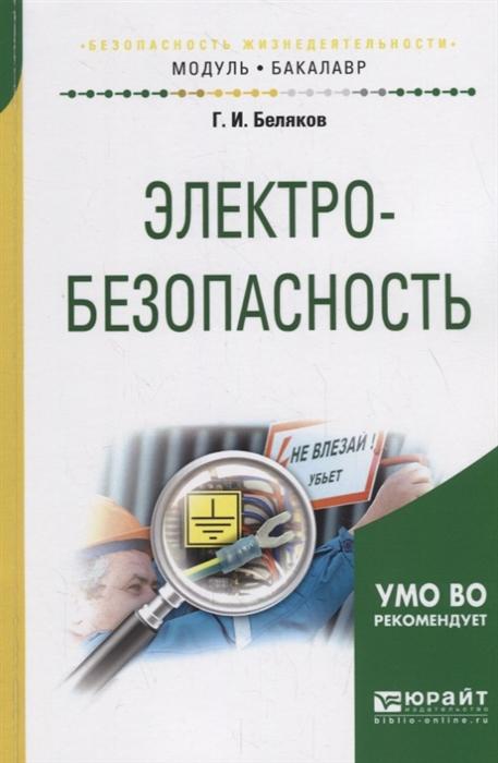 Беляков Г. Электробезопасность Учебное пособие беляков алексей вторая дверь