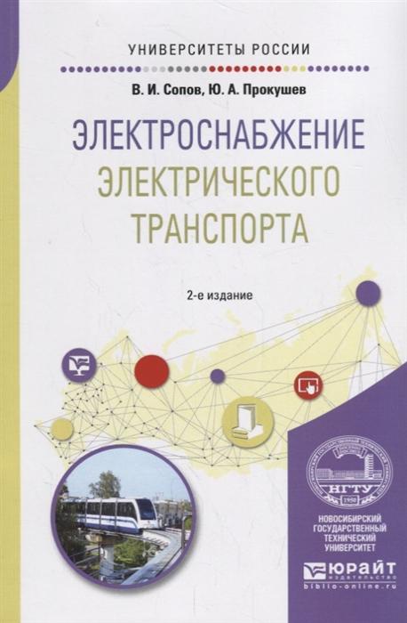 Электроснабжение электрического транспорта Учебное пособие