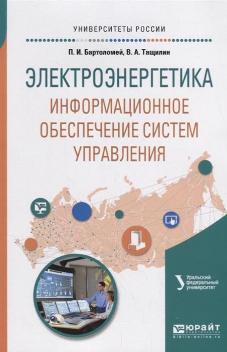 Бартоломей П., Тащилин В. Электроэнергетика информационное обеспечение систем управления Учебное пособие