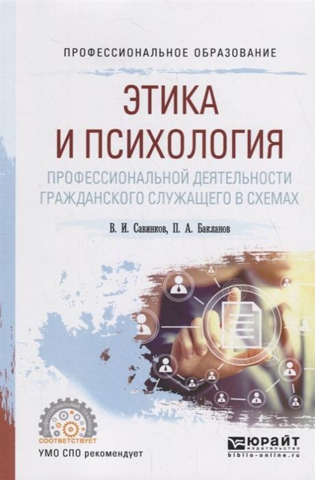 Савинков В., Бакланов П. Этика и психология профессиональной деятельности гражданского служащего в схемах Учебное пособие
