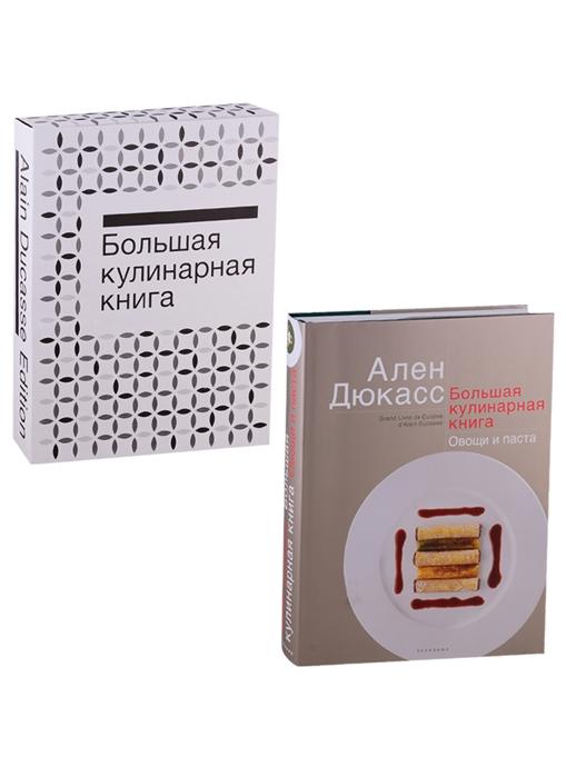 Дюкасс А. Большая кулинарная книга Овощи и паста кулинарная книга петровича