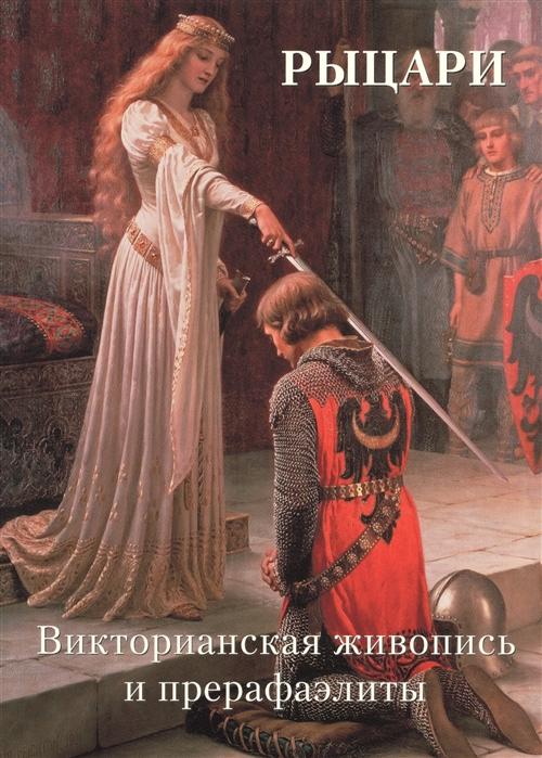 лучшая цена Жукова Л. (ред.) Рыцари Викторианская живопись и прерафаэлиты