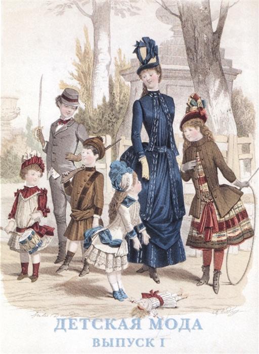Набор открыток Детская мода Выпуск 1 цена