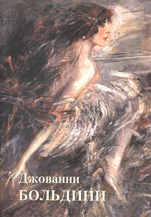 Астахов Ю. Джованни Больдини