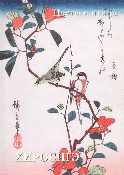 Жукова Л. (ред.) Хиросигэ Цветы и птицы