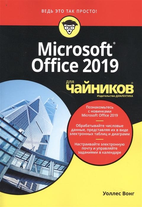 цена Вонг У. Microsoft Office 2019 для чайников в интернет-магазинах