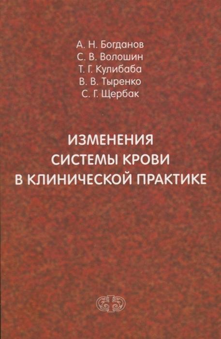 цены на Богданов А. Волошин С., Кулибаба Т. Изменения системы крови в клинической практике  в интернет-магазинах