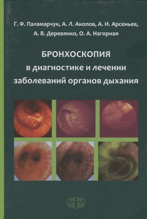 Паламарчук Г., Акопов А., Арсеньев А. Бронхоскопия в диагностике и лечении заболеваний органов дыхания маловичко а очищение органов дыхания