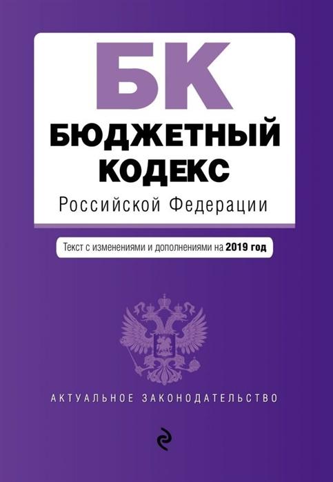 Усанов В. (ред.) Бюджетный кодекс Российской Федерации Текст с изменениями и дополнениями на 2019 г