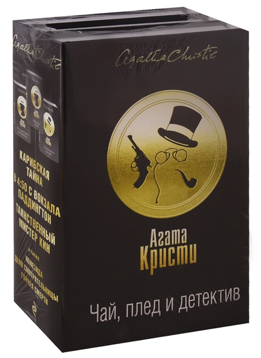 Кристи А. Чай плед и детектив комплект из 3 книг кристи а чай плед и детектив комплект из 3 книг