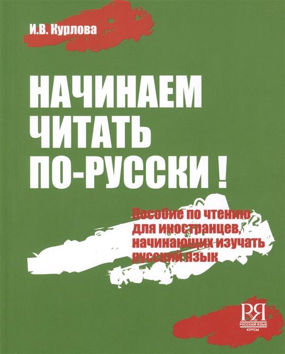 Курлова И. Начинаем читать по-русски Пособие по чтению для иностранцев начинающих изучать русский язык CD