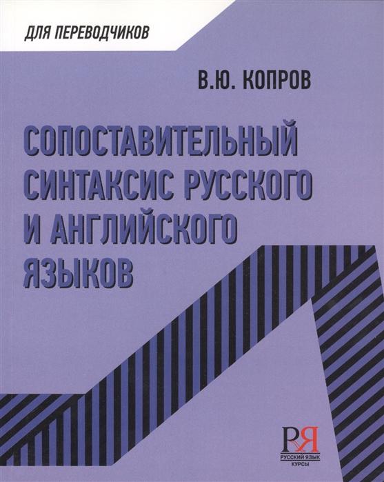 Сопоставительный синтаксис русского и английского языков Учебное пособие