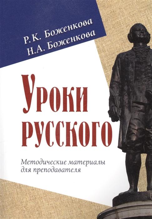 Уроки русского Методические материалы для преподавателя