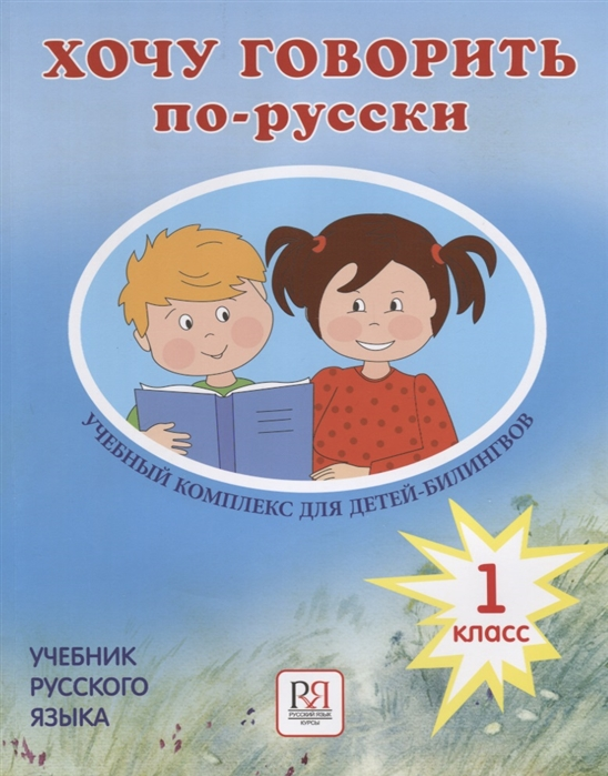 Хочу говорить по-русски Учебный комплекс для учащихся-билингвов русских школ за рубежом 1 класс Учебник CD