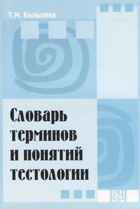 Балыхина Т. Словарь терминов и понятий тестологии цена