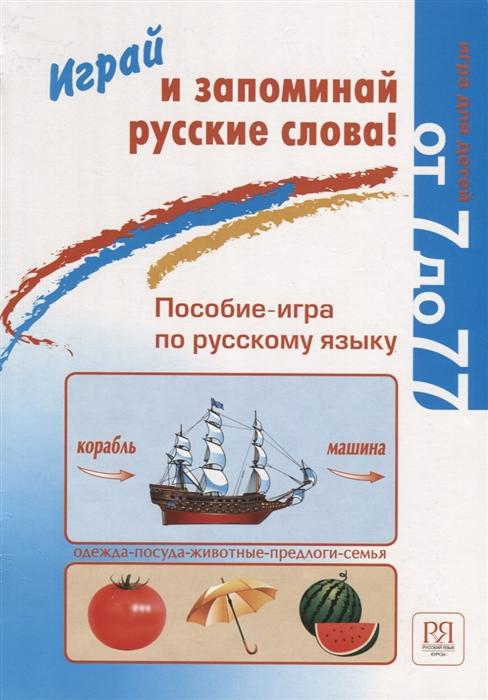 Играй и запоминай русские слова Игра для детей от 7 до 77 Пособие-игра по русскому языку