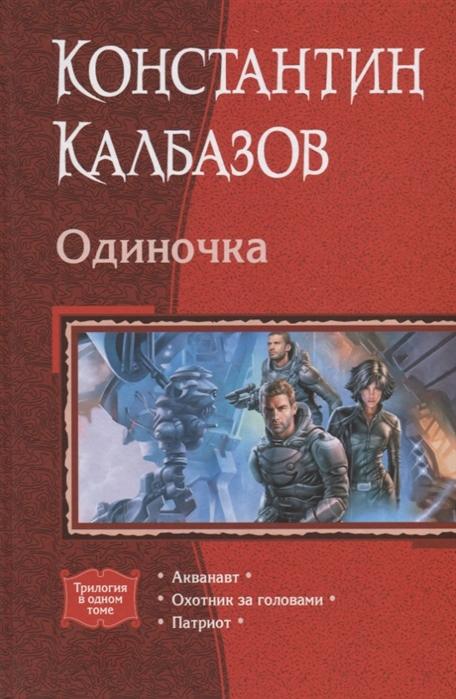 Калбазов К. Одиночка цены